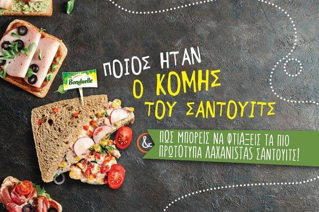 Ποιος ήταν ο κόμης του Σάντουιτς &  πώς μπορείς να φτιάξεις τα πιο πρωτότυπα ΛΑΧΑΝΙSTAS σάντουιτς!