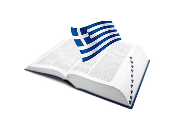 Словарь греческой кухни